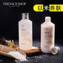菲诗小铺大米水乳 液套装女保湿补水学生护肤品韩国