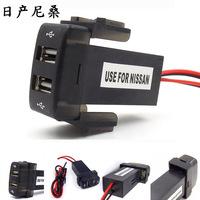 汽车usb接口日产尼桑车载充电器一拖二带线改插座 双USB车充电器