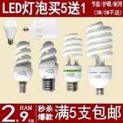 5送1 螺旋管节能灯泡E27e14螺口3W5W7W9W13W18W白光暖光光源灯泡