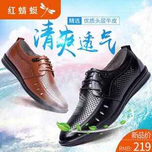 红蜻蜓男凉鞋2017夏季新款真皮舒适透气镂空皮鞋系带商务休闲男鞋