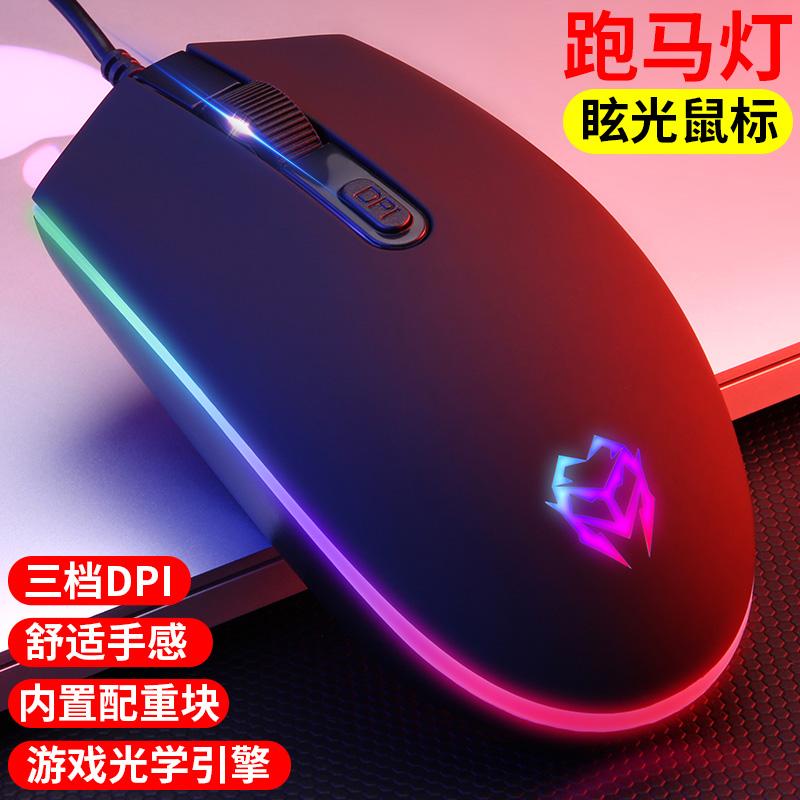 有线游戏鼠标台式电脑usb笔记本办公家用cf吃鸡机械加重外接鼠标