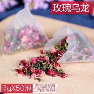 奶茶店用玫瑰乌龙铁观音三角茶包冷热泡萃茶奶盖喜茶奶茶水果茶包