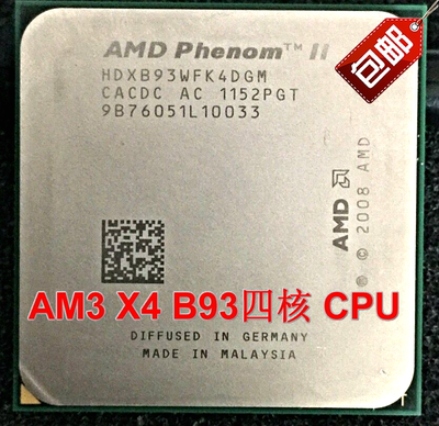 AMD Phenom II X4 B93 AM3 四核CPU 95W 全国包邮 包测包好