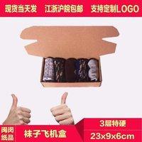 飞机盒 纸箱 袜子快递包装盒 发货纸盒特价23*9*6CM