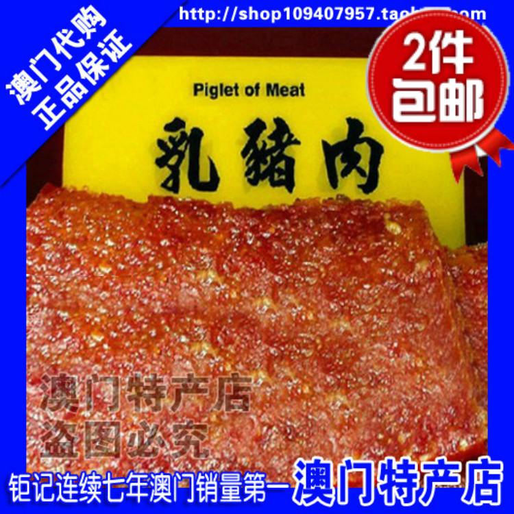 2件包邮乳猪罗信记澳门钜记饼家肉干特产巨轮芝麻视频手信代购肉猪花生米肉脯图片