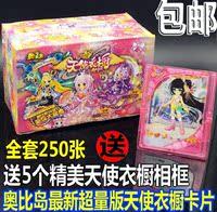正版奥比岛魔力变装卡天使衣橱每盒24包女孩纸牌游戏卡片时装卡牌
