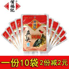 湖南特产 贺福记红鱼头剁椒120g10 剁辣椒调料酱 辣椒酱剁椒鱼头