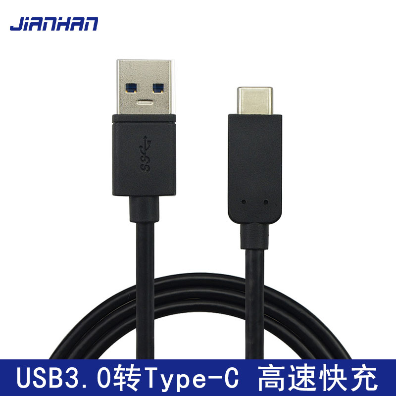 江涵type-c数据线usb3.0小米4c5手机快速充电线支持乐视1s华为p9