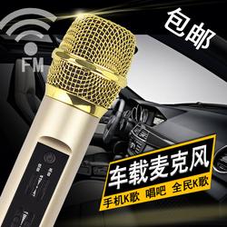 资音全民k歌直播手机麦克风 唱歌麦克风汽车FM无线车载麦克风