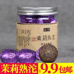 云南茶叶普洱茶熟茶特级迷你小沱茶茉莉小沱茶100g罐装