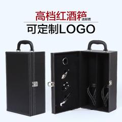 红酒盒双支皮盒葡萄酒包装盒子工厂通用黑双酒箱Logo