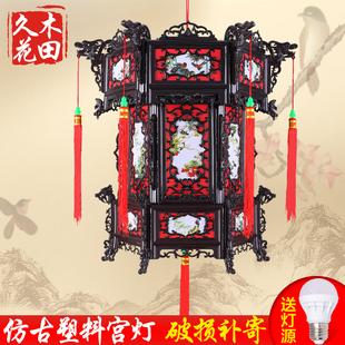 塑料仿古宫灯大红阳台灯笼挂饰新年喜庆复古仿实木中国风中式吊灯
