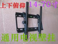 32-52寸49-60寸通用电视机可调挂架上下倾斜角度电视支架挂墙壁挂