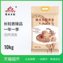 柴火大院长粒香大米10kg 东北大米 长粒香大米