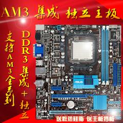 华硕技嘉微星映泰等AM3 DDR3 938针高性能 集成 独立主板880 780