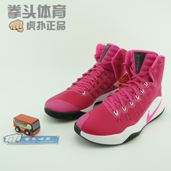 Nike Hyperdunk 2016 Think Pink hd高帮骚粉篮球鞋844360-660
