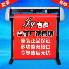 吉彦1170型刻字机刻绘机硅藻泥机即时贴 电脑刻字机刻花割字