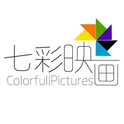七彩映画丨ColorfulPictures
