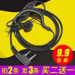 讯鑫对讲机耳机线 对讲电话机入耳挂式粗线耐拉K头Y头通用型耳麦