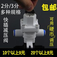 2分3分快接净水机减压阀稳压阀净水器配件RO纯水可调压防止水锤