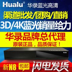 华录总代理华录 N8S 3D蓝光播放器蓝光播放机硬盘高清网络播