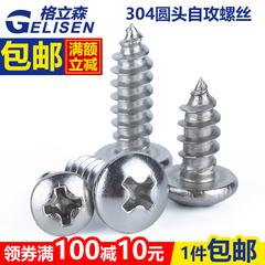 304不锈钢圆头自攻螺丝十字盘头螺钉大头木螺丝钉M2.6M3M4M5M6M8