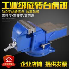 重型旋转台虎钳5寸工业级汽修虎钳6寸小型家用平口钳8寸重型台钳
