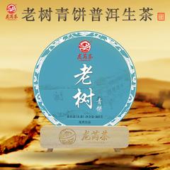 9.9试用 云南普洱茶2015年龙芮老树青饼357g普洱生茶 七子饼 茶叶