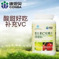康恩贝 维生素C咀嚼片(香橙味) 增强免疫力 酸甜好吃补充VC超值