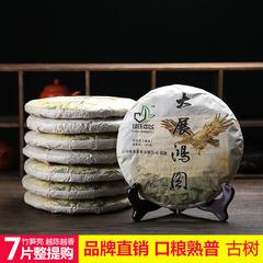 7片整提购5斤 2499克 普洱茶 熟茶 陈香普洱 云南七子饼357g 茶叶