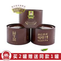 有记益生茶浓香型 养生茶熬夜下火益肝茶 保健茶棕色铁罐装50g/罐