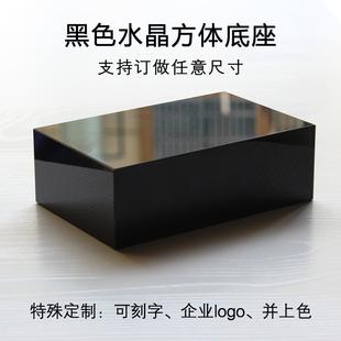 K9人造水晶 定制黑底座 黑水晶底座 水晶黑方体 黑方块 黑底板