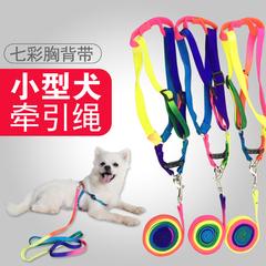 宠物七彩胸背带牵绳小狗牵引带泰迪比熊狗链幼中小型犬宠物用品