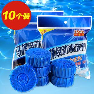 10个装蓝泡泡马桶清洁剂 卫生间耐用自动洁厕灵洗厕所除臭洁厕宝
