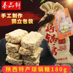 秦品轩 富平流曲琼锅糖白芝麻糖麦芽糖 陕西西安特产创意零食小吃