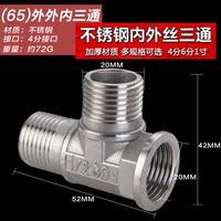 水龙头4分管三通接头加厚不锈钢四分水管配件内外丝活接热水器