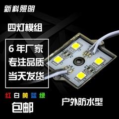 LED模组灯5054 2835四灯12v防水贴片高亮光源模组拉网牌匾发光字