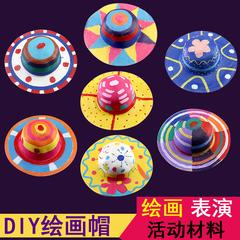 绘画草帽子儿童diy手工制作创意美术材料幼儿园中秋节装饰彩涂鸦