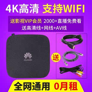 华为机顶盒EC6108V9C带WIFI无线全网通高清家用电视机网络播放器