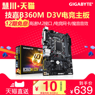 gigabyte/gigabyte b360m d3v motherboard desktop pc games new 1151-pin ddr4 eight-generation