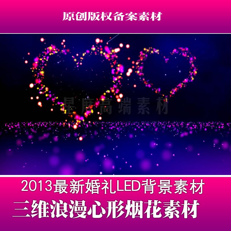 2013最新三维a心形心形婚礼视频LED视频麻将盘锦背景烟花作弊器52图片