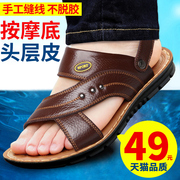 Men's sandals male leather shoes beach 2017 New Summer Fashion Leather Sandals Size in elderly men's father