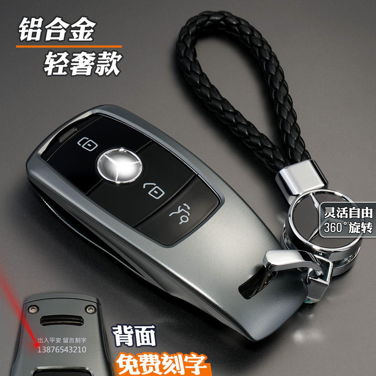 奔驰e级e300l新c260l包c200glb车a200l s350glc260 gle钥匙套壳扣