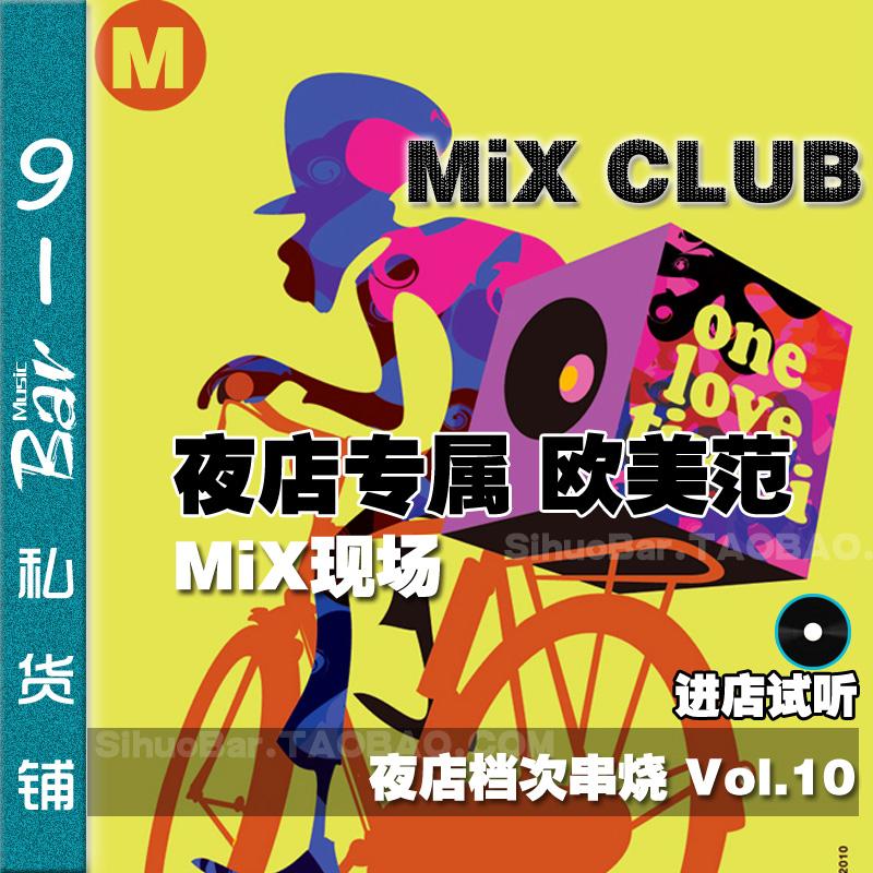 欧美范MIX酒吧现场夜店专属DJ串烧慢摇音乐车