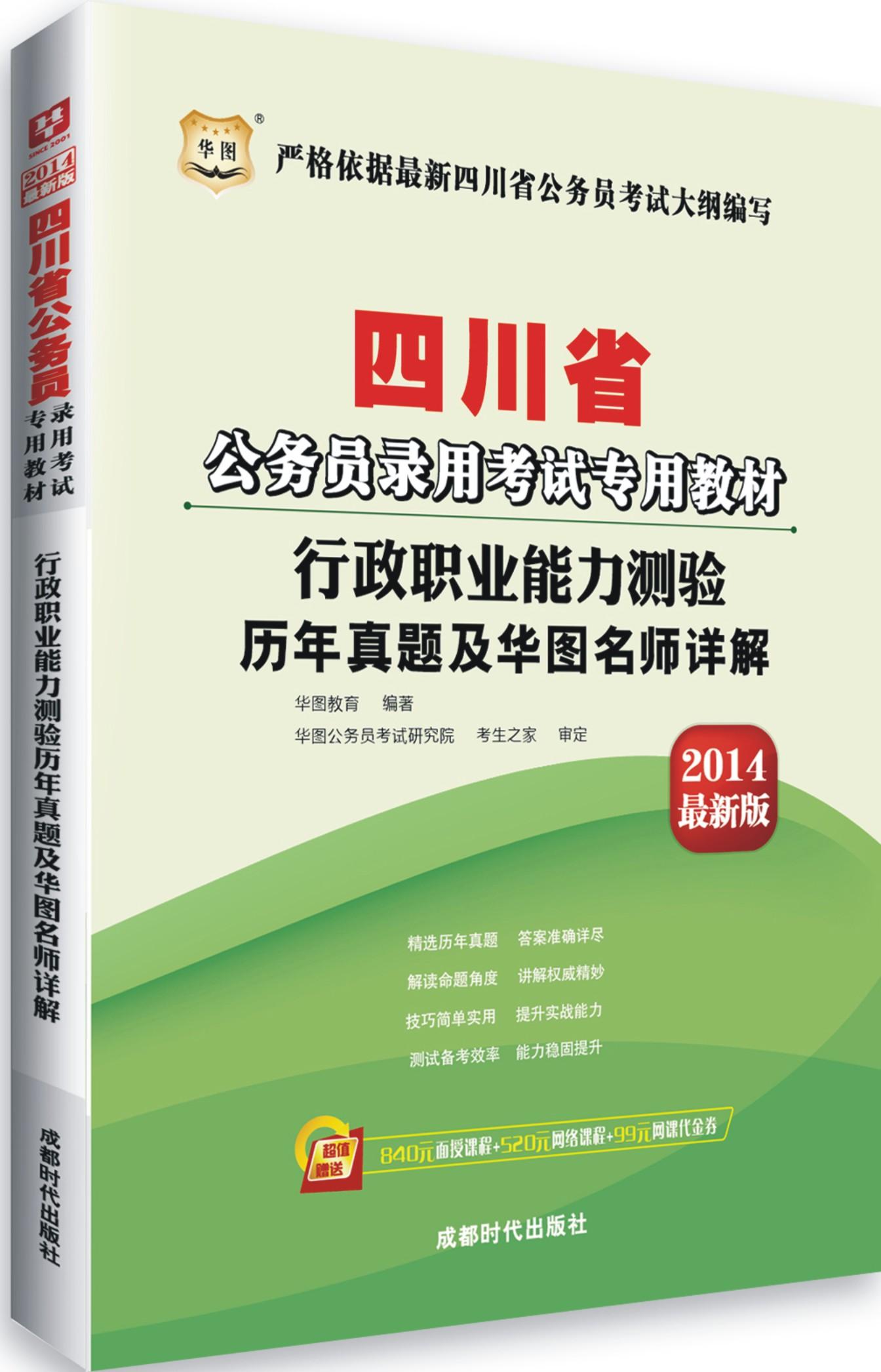 正版*2014年华图四川省公务员考试 行测历年真