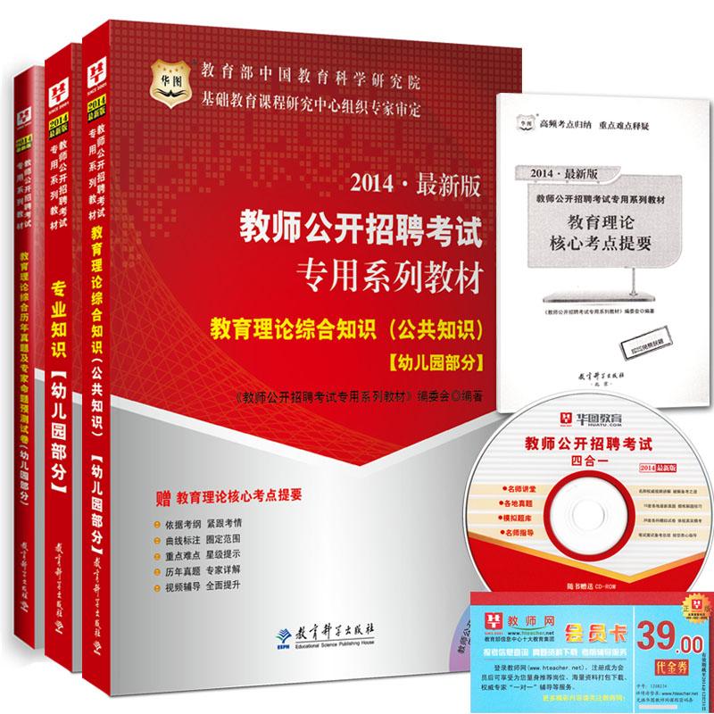 华图2014幼儿园教师招聘考试用书教材 幼儿园