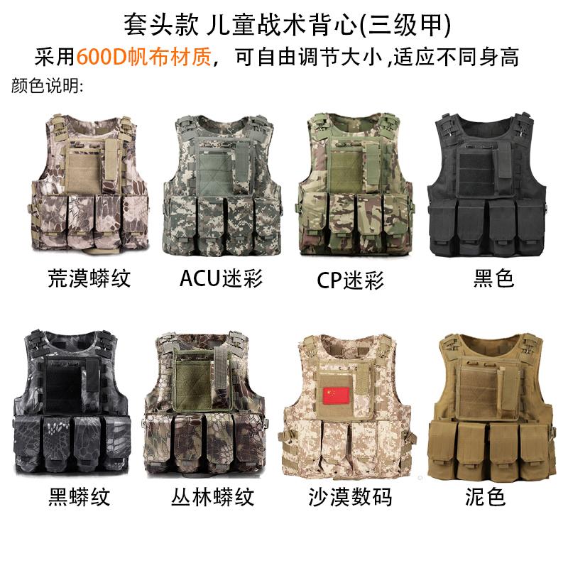 儿童战术背心多功能迷彩作战马甲cs特种兵装备防弹衣吃鸡三级甲