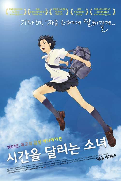 穿越时空的少女海报 日本动画片 日本动漫电影