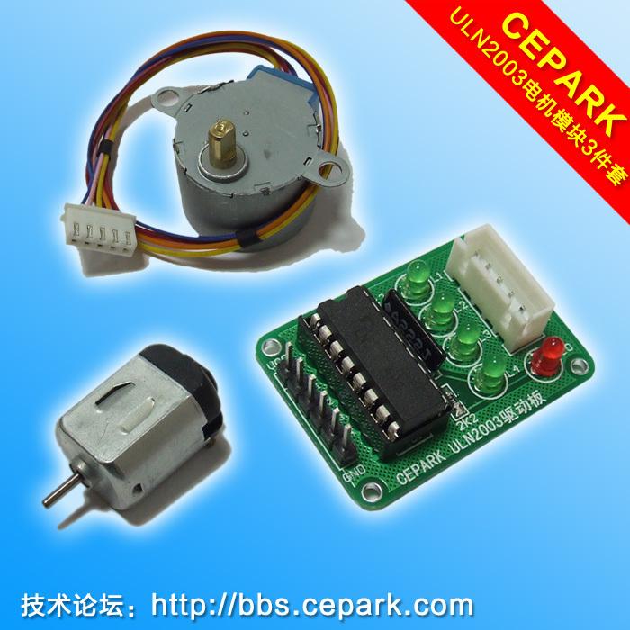 限量ULN2003 控制板\/步进电机控制模块\/直流电