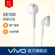Vivo XE100 genuine original headset wire Hifi sound xe100 is compatible with a variety of models